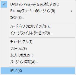 dvdfab passkey 8 無制限 ライセンス の コード